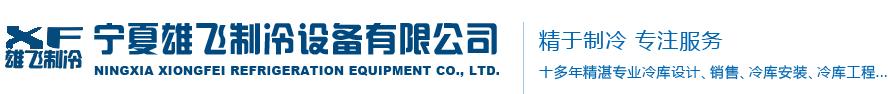 宁夏必威体育滚球注册制冷设备有限公司